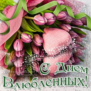 Картинка с сердечками и тюльпанами на День влюблённых