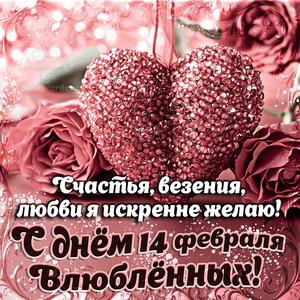 Картинка на День влюблённых с красивым розовым сердечком