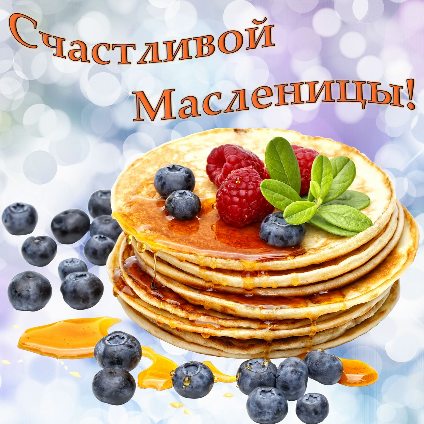 Блины с медом и ягодами на Масленицу