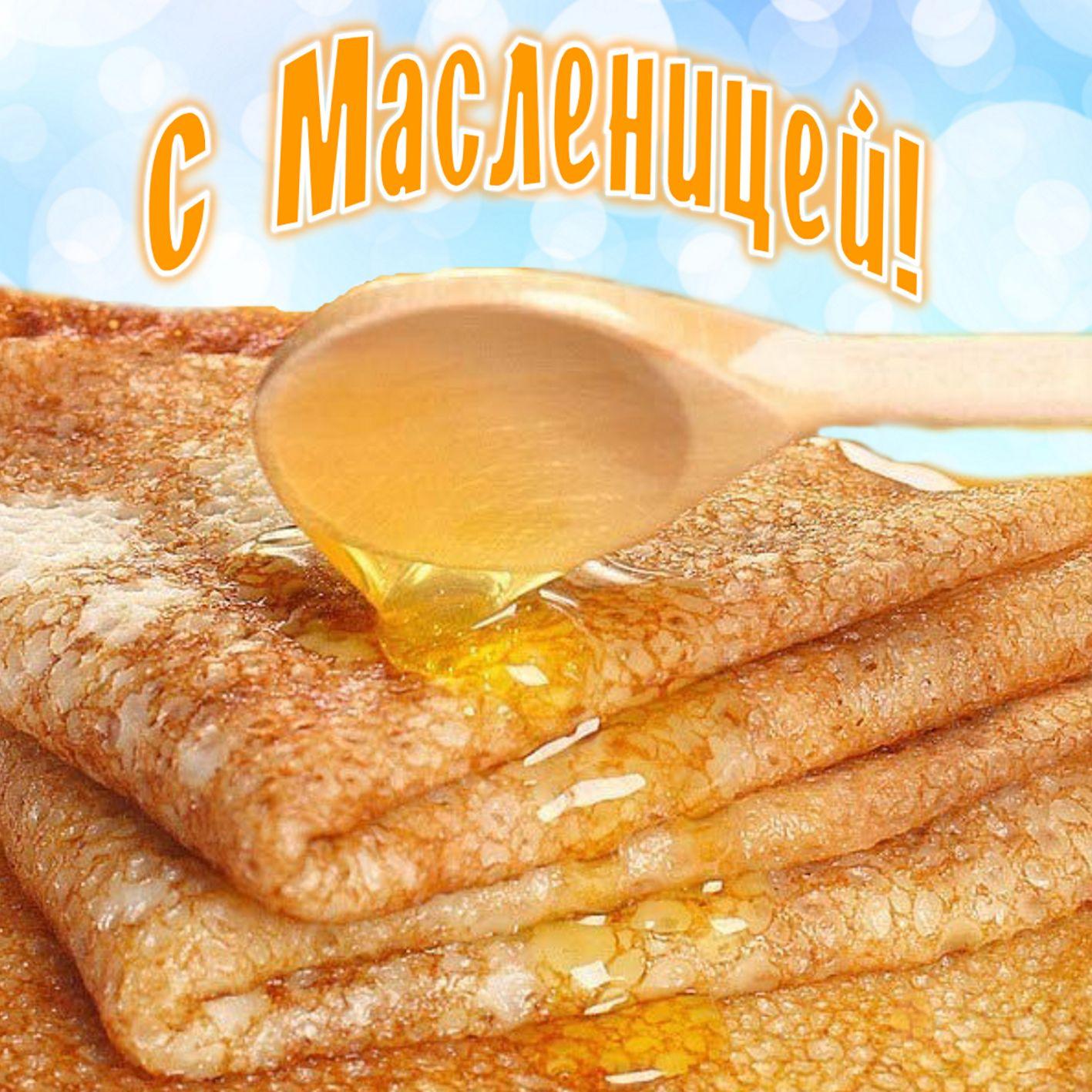 Вкусные блины с медом к Масленице