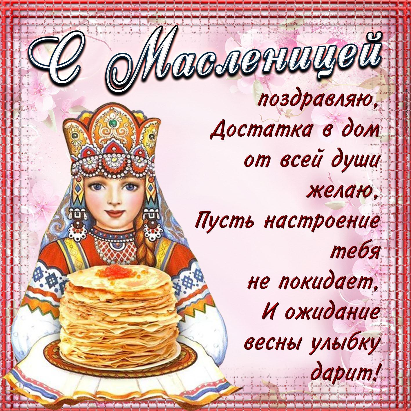 Открытка - девушка с тарелкой блинов на Масленицу