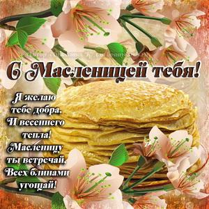 Картинка со стопкой румяных блинчиков на Масленицу