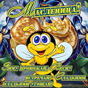 Открытка с забавной пчелкой поздравляющей с Масленицей