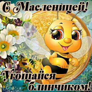 Картинка к Масленице с блинами и мультяшной пчелкой