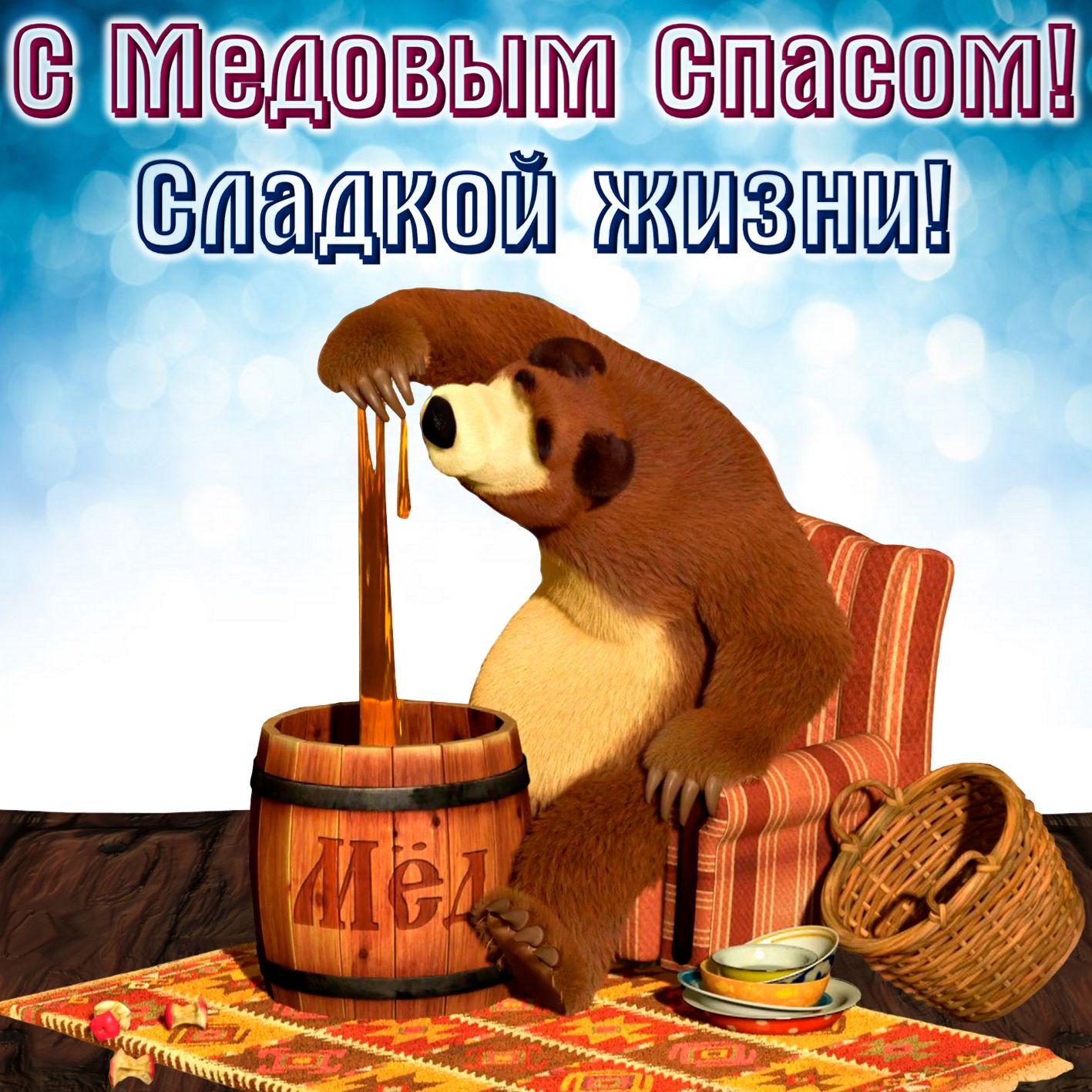 Открытка на Медовый Спас - медведь в кресле с бочкой меда