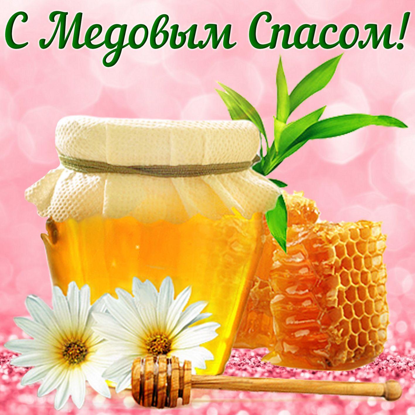 Открытка с ромашками и медом на Медовый Спас