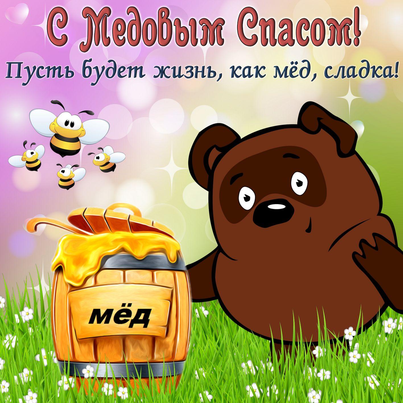 Открытка на Медовый Спас - Винни-пух с медом и пчелами