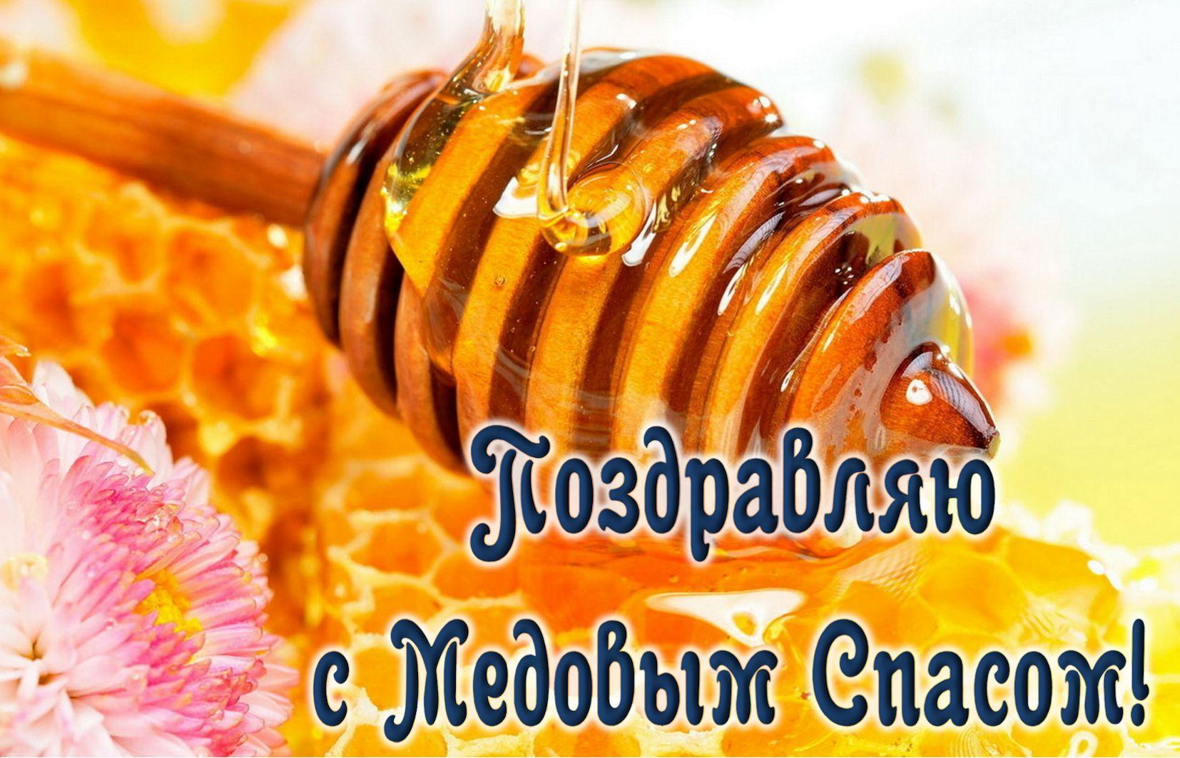 Открытка на Медовый Спас - сияющий мед и поздравление к празднику