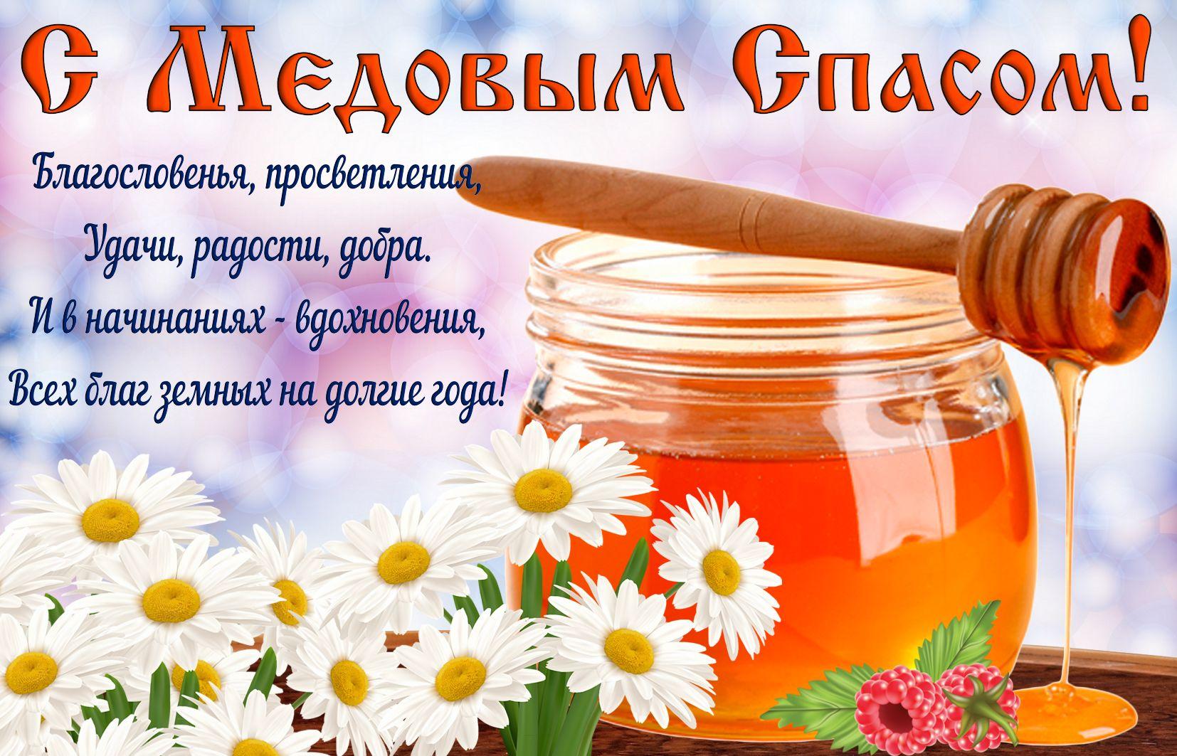 Картинка с цветами на Медовый Спас