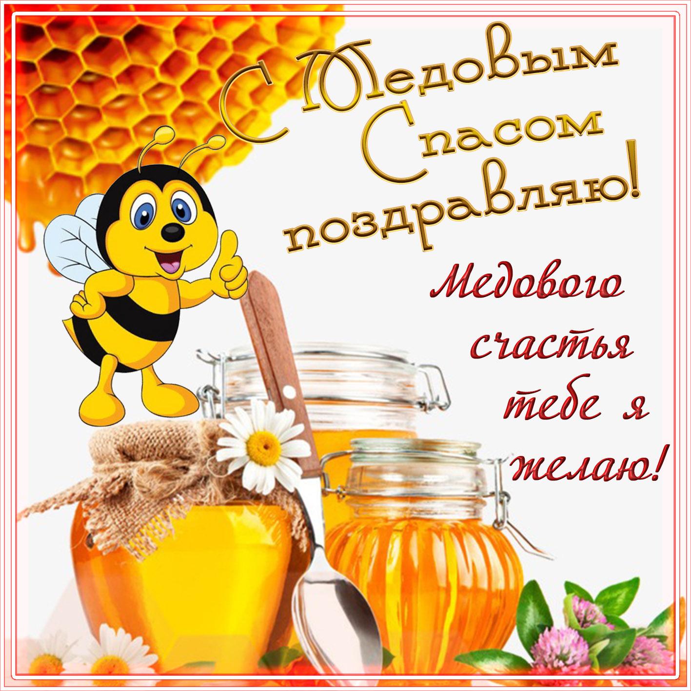 Открытка - забавная пчёлка поздравляет с Медовым Спасом