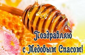 Сияющий мед и поздравление к празднику