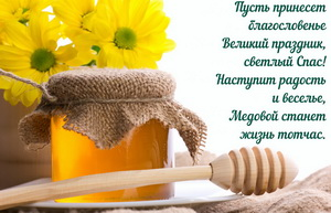 Баночка с медом и пожелание