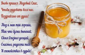 Баночка с медом и красивое пожелание