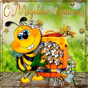 Открытка на Медовый Спас с весёлыми пчёлками