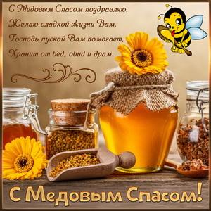 Картинка с баночками мёда к Медовому Спасу