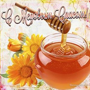 Замечательная открытка с мёдом на Медовый Спас