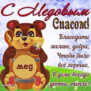 Доброе поздравление с мишкой на Медовый Спас