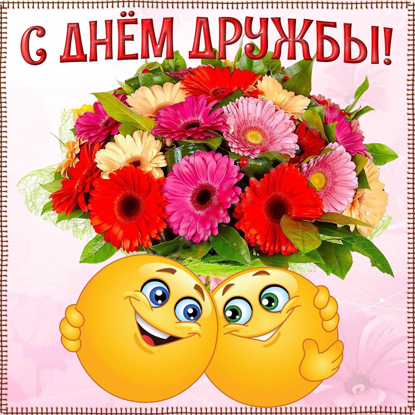 Открытка - смайлики поздравляют с Днём дружбы и дарят букет