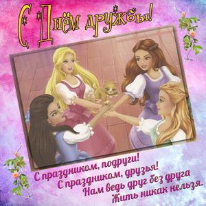 Картинка с лучшими подругами на День дружбы