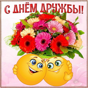 Смайлики поздравляют с Днём дружбы и дарят букет