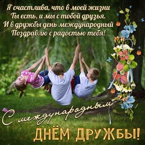 Открытка с детьми на Международный День дружбы