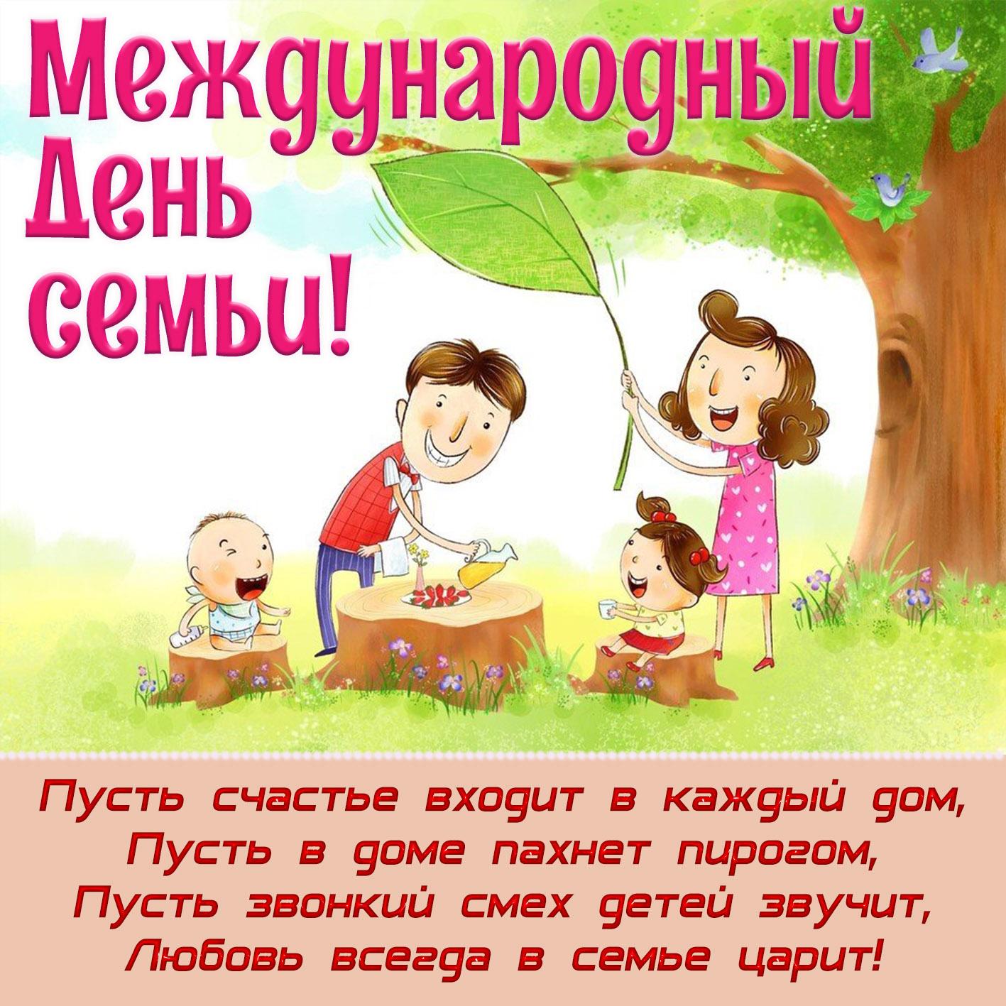 Поздравления семейная жизнь это