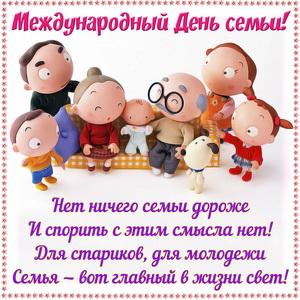 Милая картинка на Международный День семьи