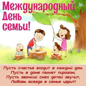 Пожелание на День семьи на милом фоне