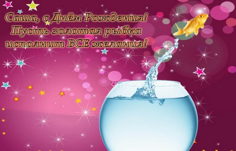 Золотая рыбка Саше на День Рождения