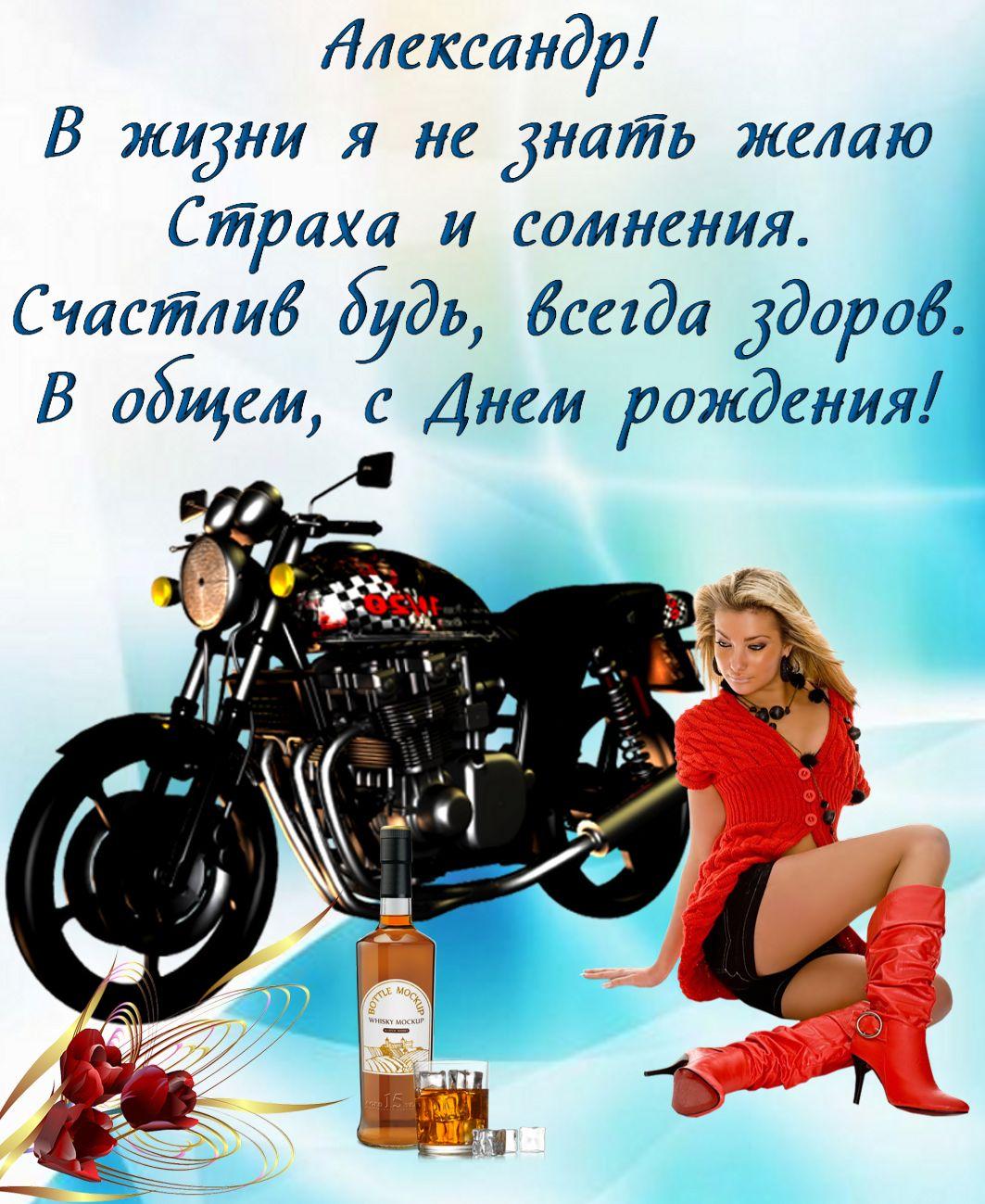 Открытка на День рождения - девушка в красном возле мотоцикла
