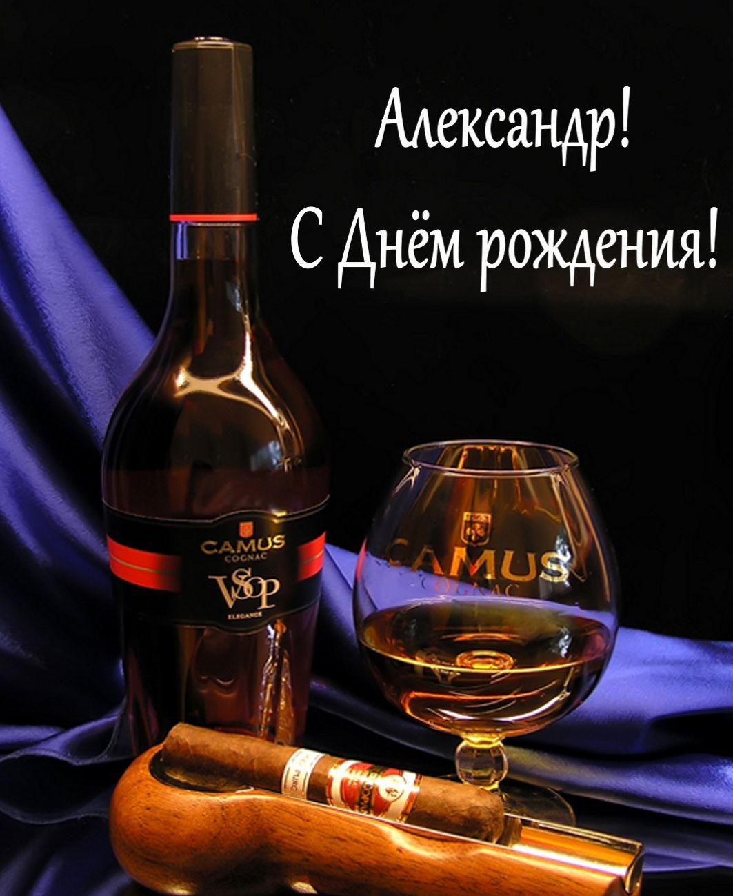 Открытка - коньяк Александру на День рождения