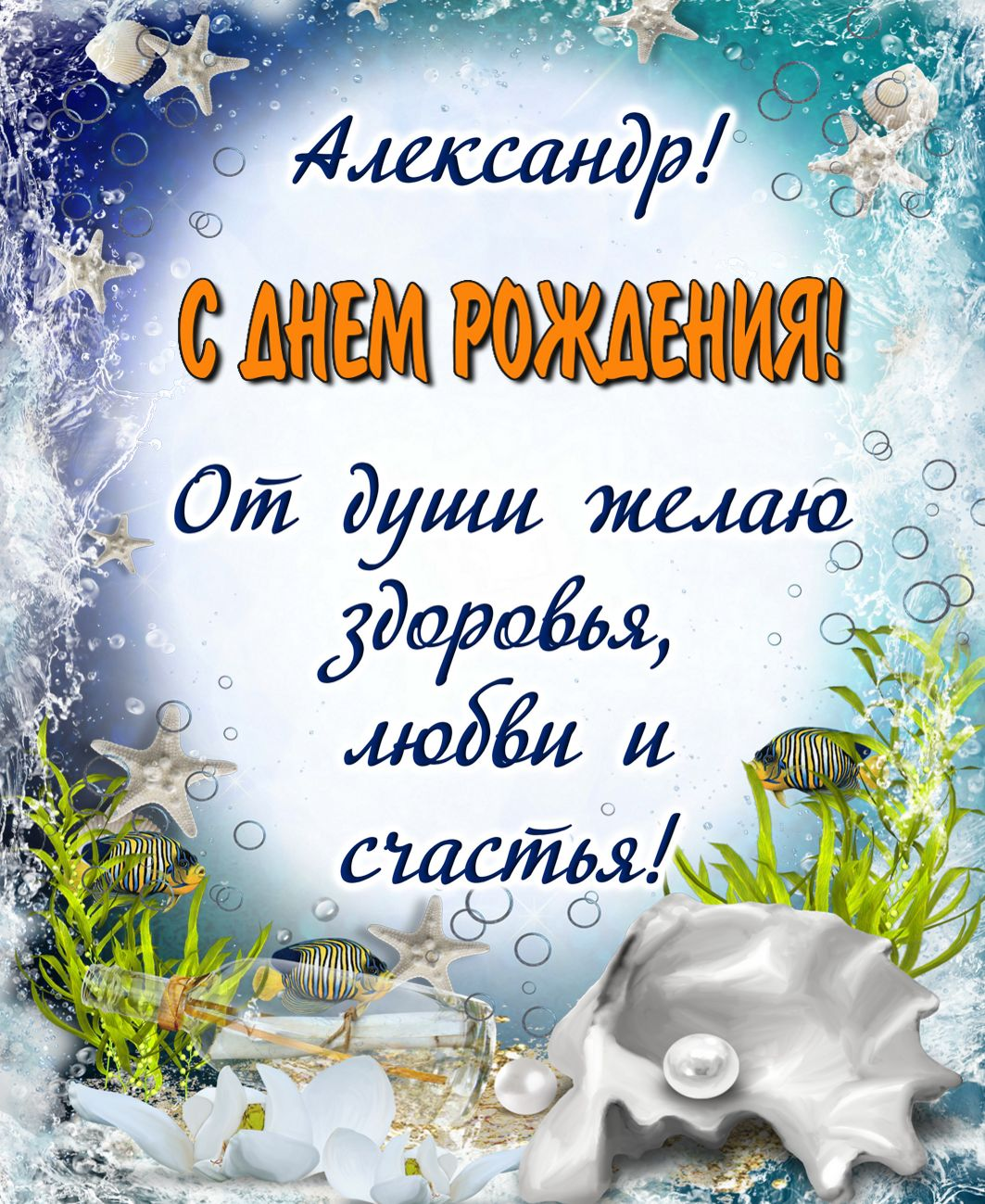 Поздравление Александру на фоне морского дна