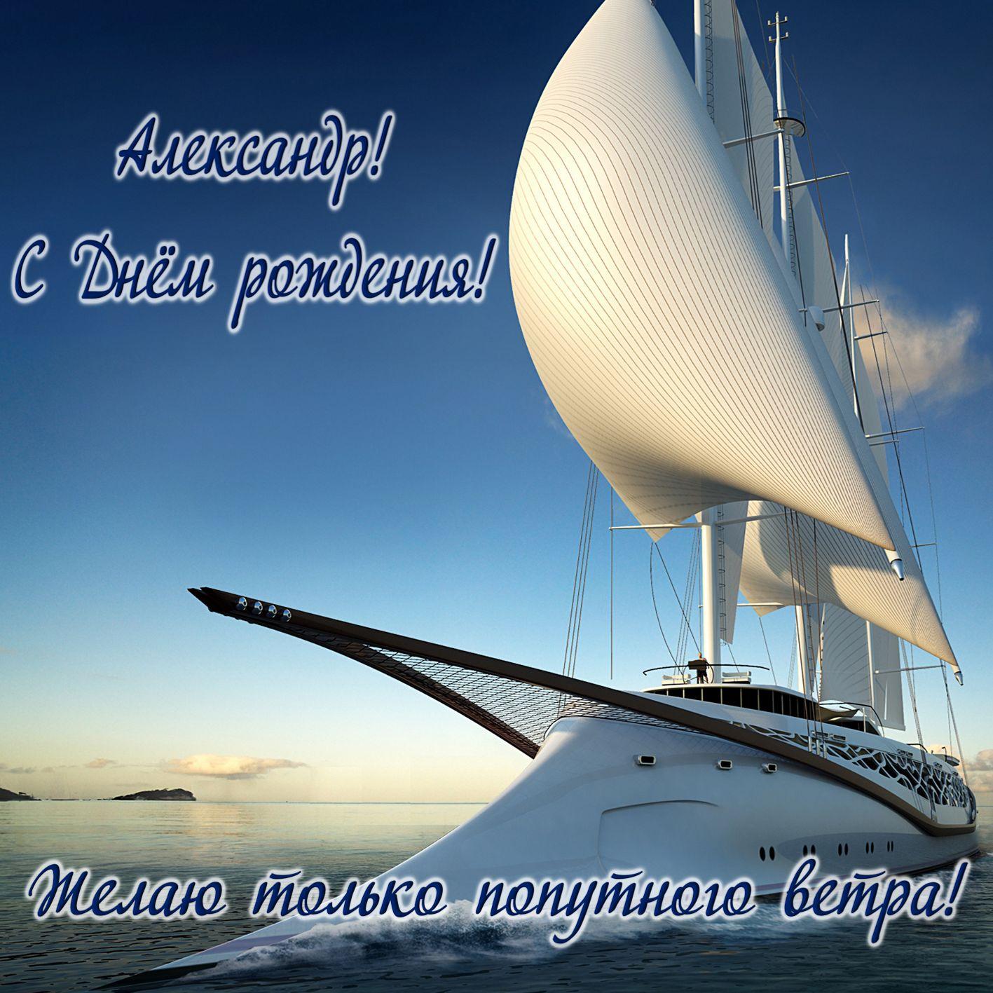 https://bonnycards.ru/images/name/aleksandr0024.jpg