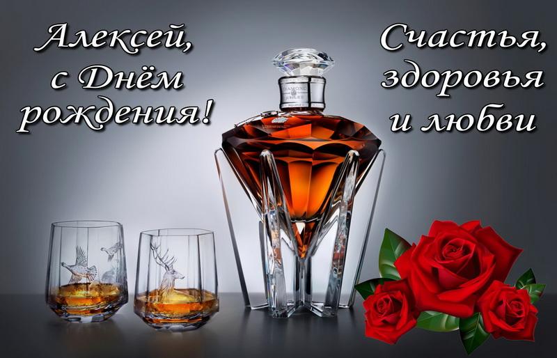 Красивая бутылка коньяка Алексею на День Рождения