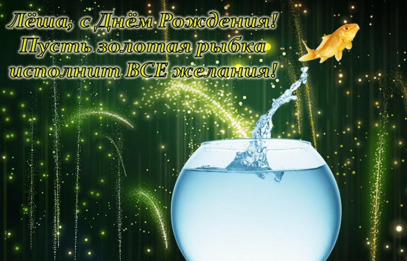 открытка - золотая рыбка на блестящем фоне