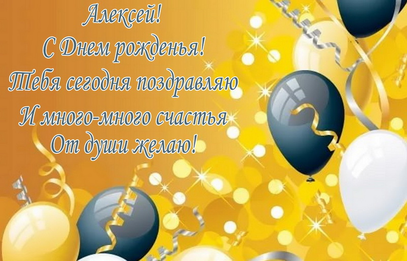 Открытка с шариками и пожеланием для Алексея