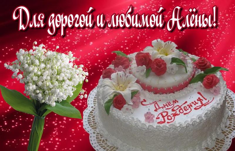 Для дорогой и любимой Алёны, торт и цветы