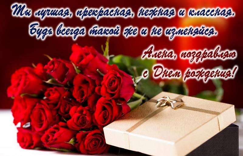Открытка - букет красных роз и подарок для Алены