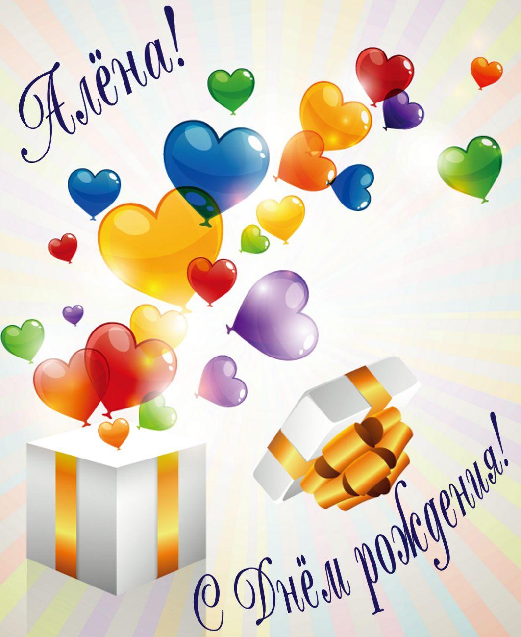 Открытка с Днём рождения - подарки и разноцветные сердечки
