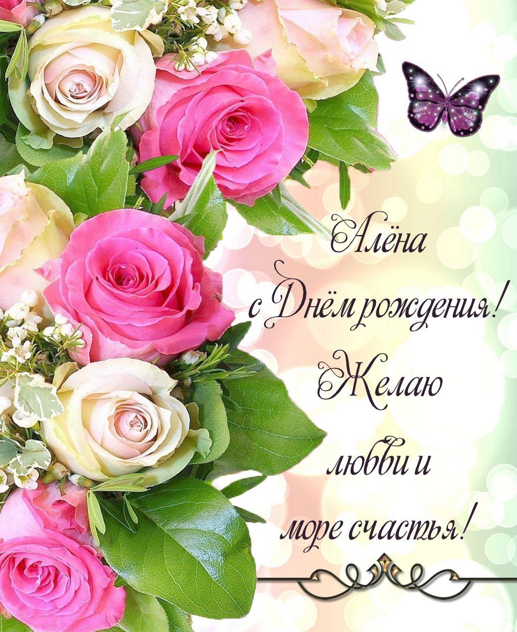 Открытка с Днем рождения - поздравление Алене на фоне роз