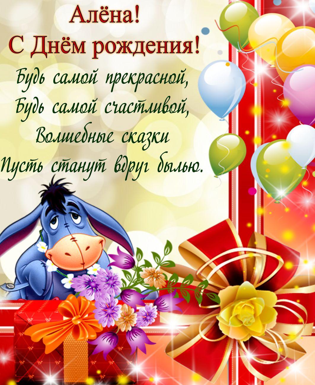 Открытка с Днем рождения Алёне - ослик Иа среди подарков и шариков