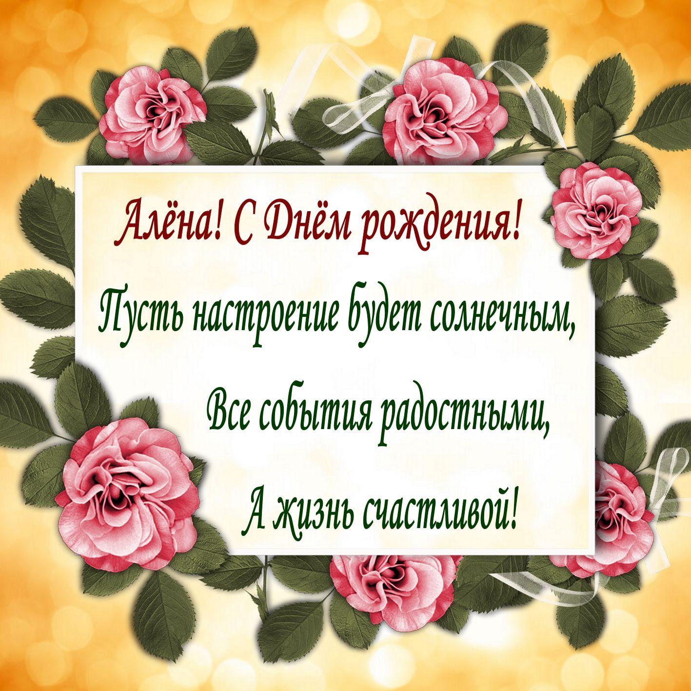 Картинка с пожеланием в рамке из цветов Алене на День рождения