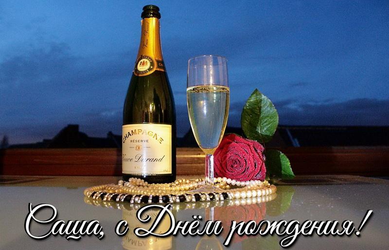 открытка - шампанское и роза Саше на День рождения