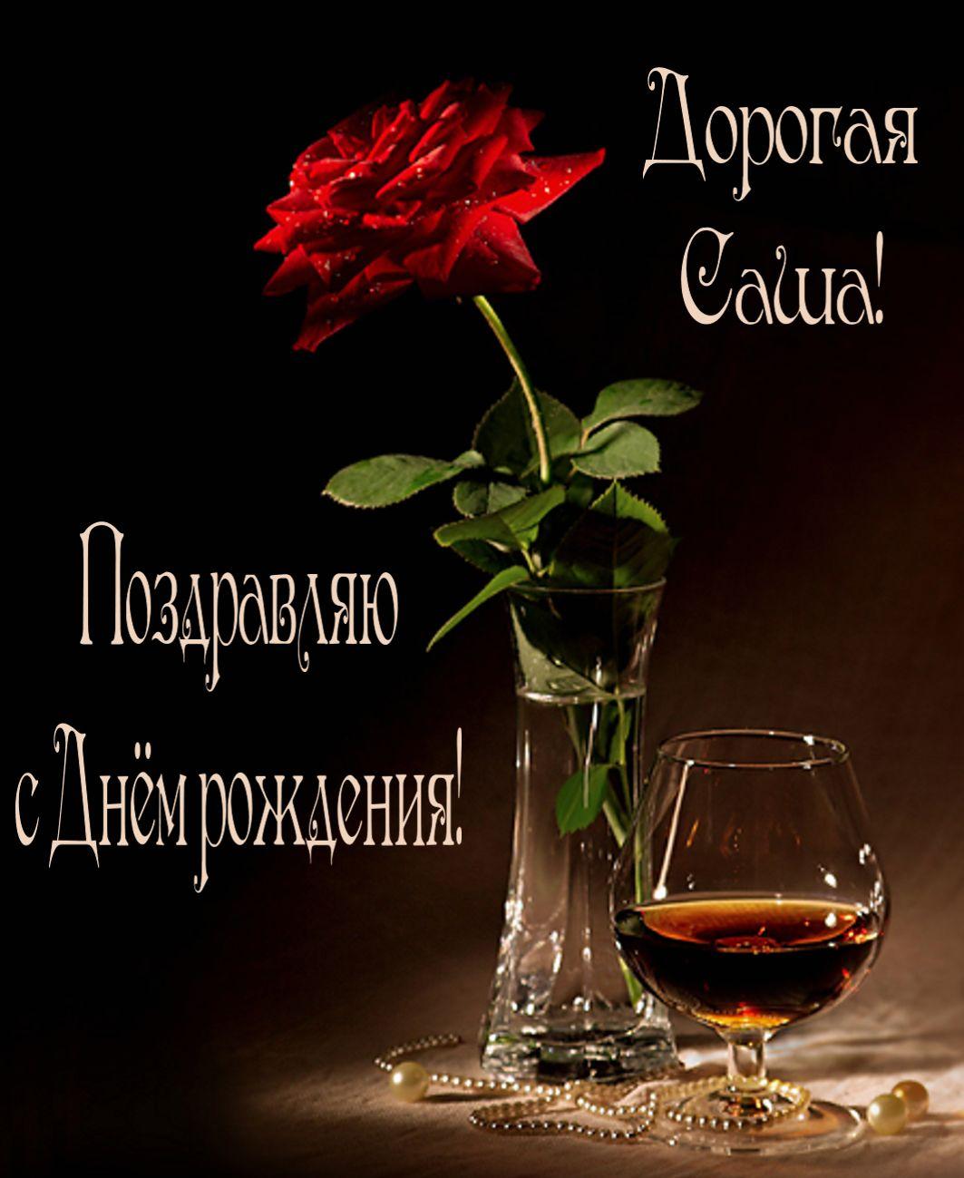 открытка - красивая роза в вазе на темном фоне для Саши