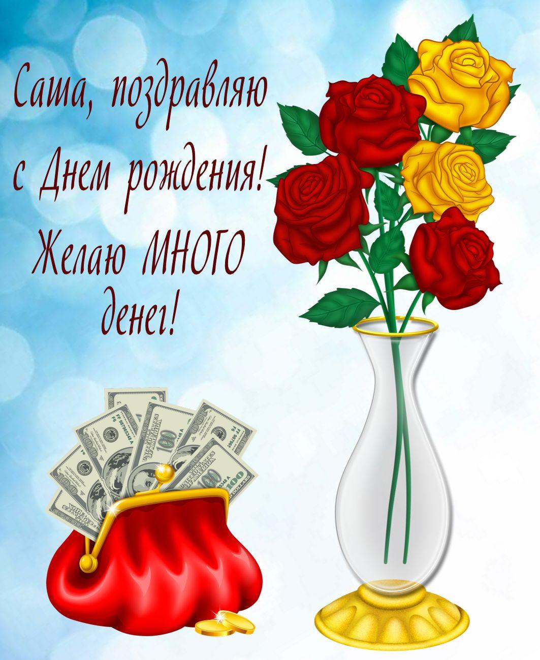 открытка - розы и кошелек с долларами Саше на День рождения