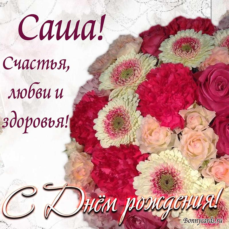 Открытка - Саша, с Днём рождения, счастья, любви и здоровья