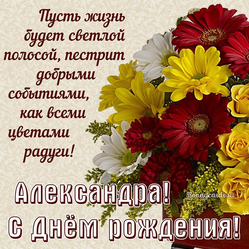 Открытка - доброе пожелание Александре с букетом цветов