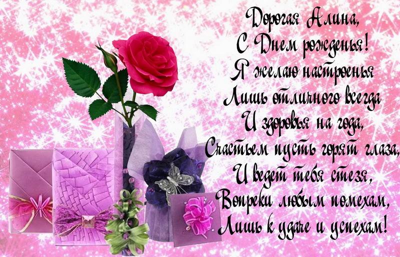 Открытка Алине, с подарками и розой