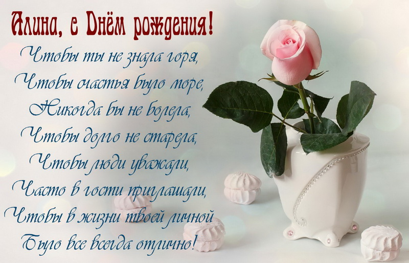 Открытка с Днем рождения - роза в вазе и пожелание для Алины