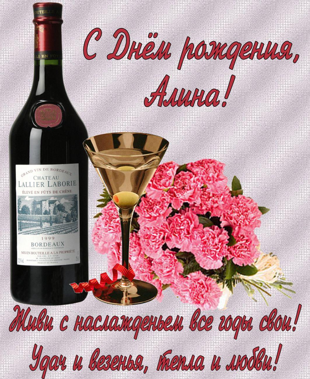 Открытка на День рождения - цветы и хорошее вино для Алины